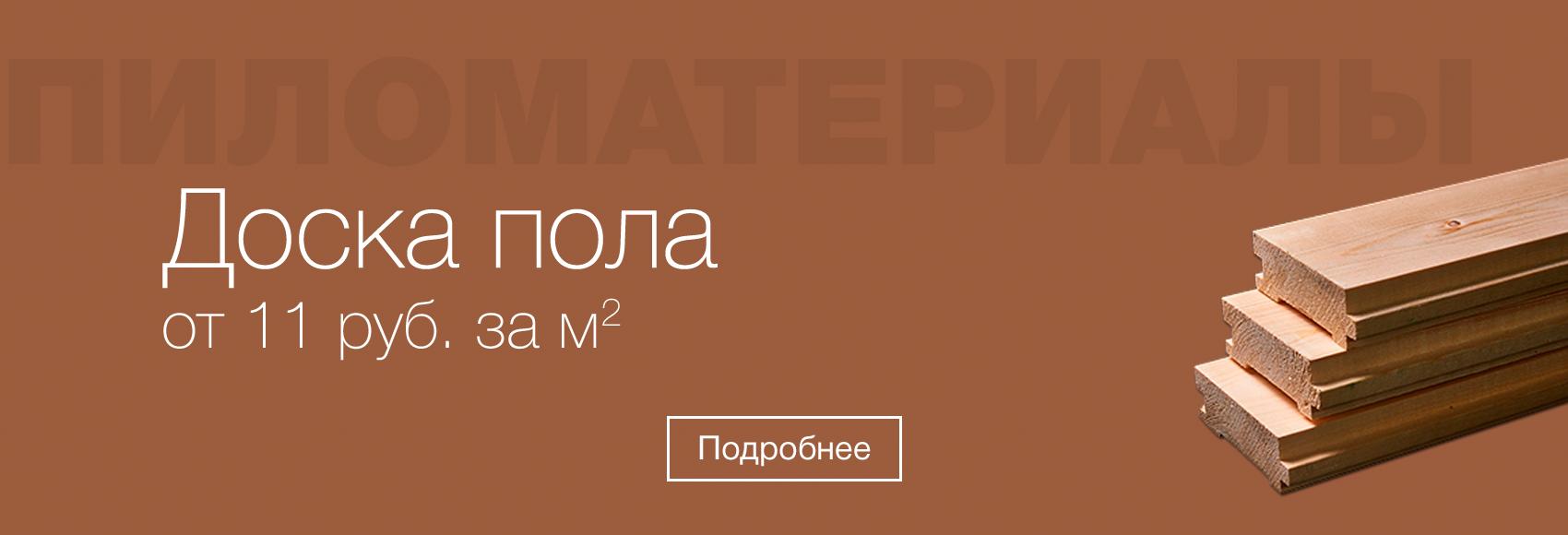 Доска пола в Витебске