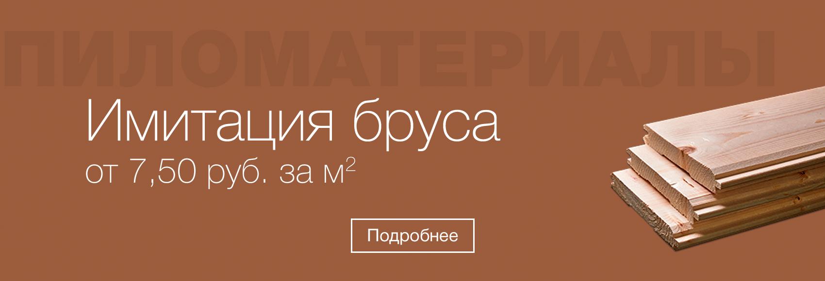 Имитация бруса в Витебске