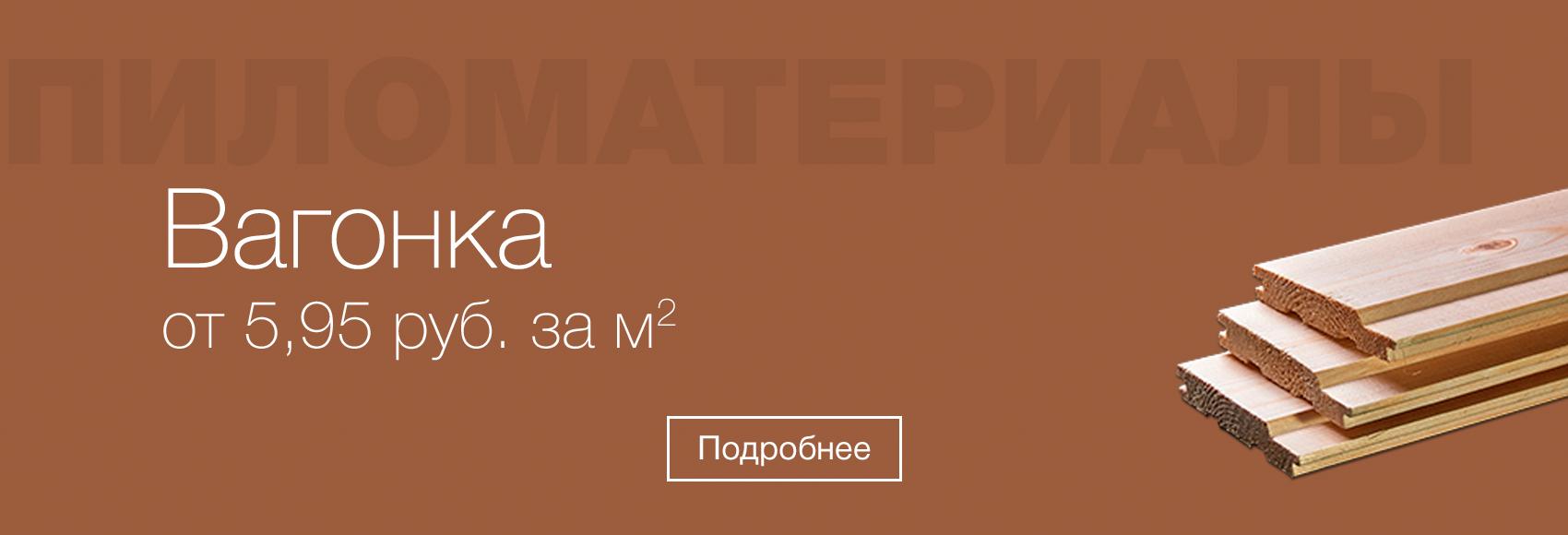 Вагонка в Витебске